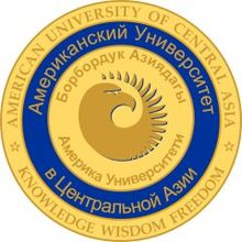 Logo of American University of Central Asia
